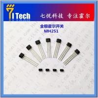 MH251广东深圳大量供应 小家电 专用 霍尔开关 霍尔元件