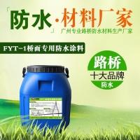 湘潭嘉佰丽FYT-1路桥防水涂料厂家批发价格