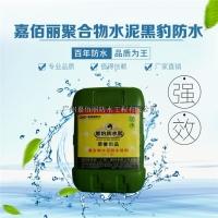 益阳嘉佰丽【黑豹防水涂料】环保防水品牌厂家
