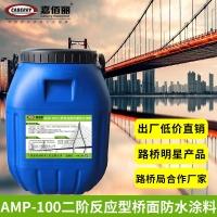 上海AMP-100反应型桥面防水涂料 广东供应厂家