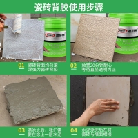 衡水地区瓷砖背胶价格实惠