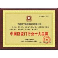 中国防盗门十大品牌