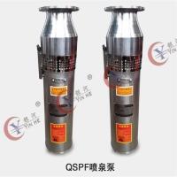 QSPF不锈钢喷泉泵 多级铸铁喷泉潜水泵