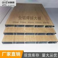新款全铝焊接整板家具铝型材材厂家直销