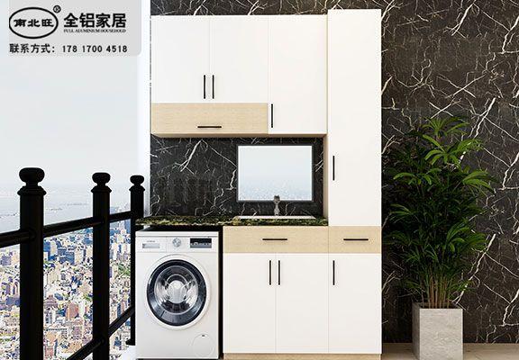 全铝家居铝合金阳台洗衣机柜铝材配件一站式批发