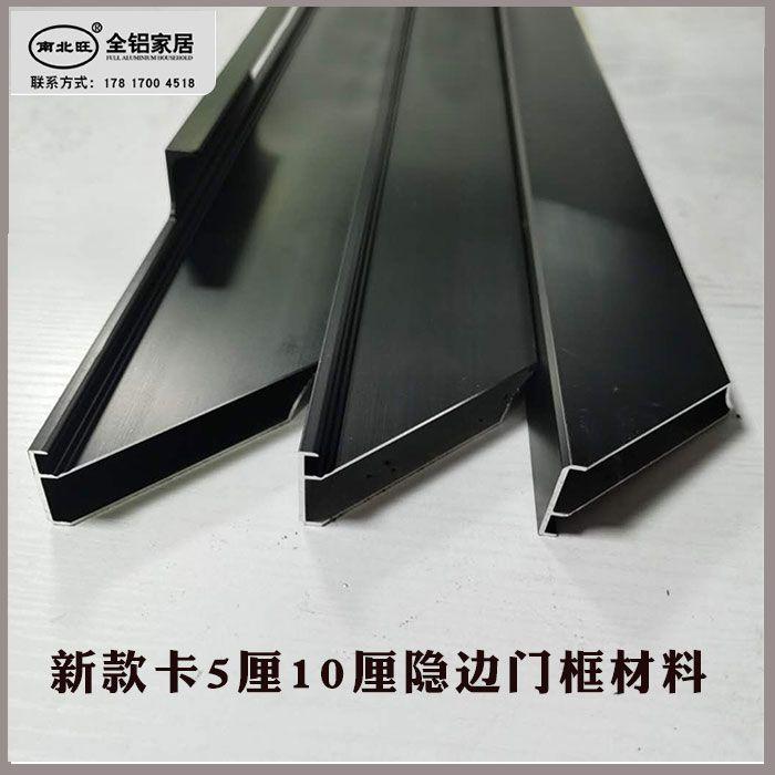 新款卡5厘卡10厘全铝隐框橱柜门材料批发定制