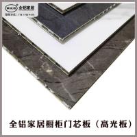 新款全铝5厘高光板橱柜门芯板材料