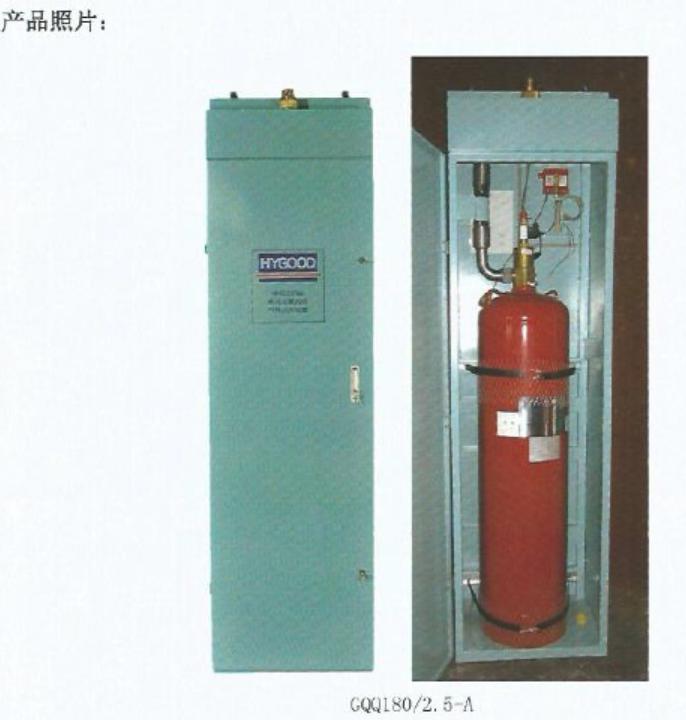FM认证气体灭火FM200七氟丙烷