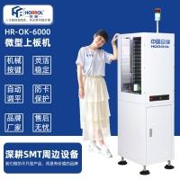 中国合瑞微型送板机SMT迷你送料PCB推板设备电路板自动调平