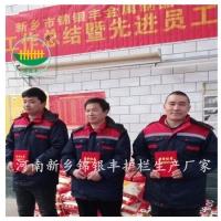 河南锦银丰护栏生产厂家,年会,颁奖