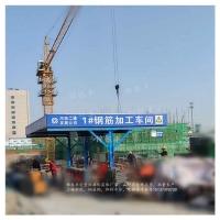 现场文明施工标准化防护棚 许昌 漯河 三门峡