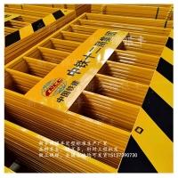 中铁施工现场用工具式围栏  定型化防护栏