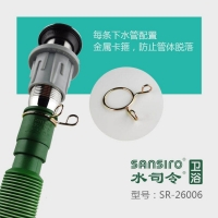 水司令卫浴自闭式防臭连体下水系统,脸盆下水器SR-26006