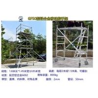 深圳铝合金移动快装脚手架厂家,组合式快装脚手架搭建规范
