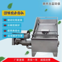 固液分離機不銹鋼 養豬場 養殖場 污水處理