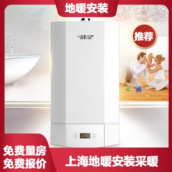 AO史密斯燃气壁挂炉,上海地暖安装壁挂炉采暖