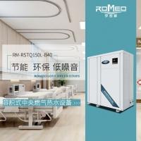 罗密欧RM-RSTQ150L-B40 容积式燃气热水设备 罗