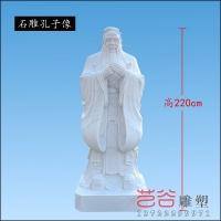 石雕汉白玉孔子孔夫子雕像