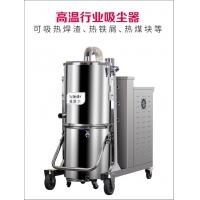 四川耐高温吸尘器型号,吸熔炉废渣用除尘器