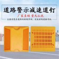 塑料双面反光减速道钉 固定路桩隔离柱隔离带l路障