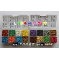 北京EPDM彩色橡胶颗粒厂家直销专业施工