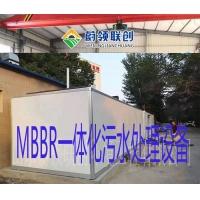 新型MBBR污水处理设备 智能化污水处理设备 蔚领联创
