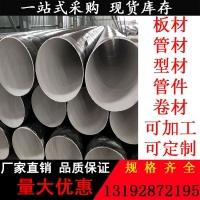 广东衬塑复合管 镀锌管批发加工定制内外涂塑复合管