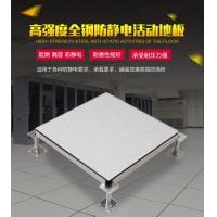 厂家供应美露全钢防静电地板 国产美露全钢架空地板