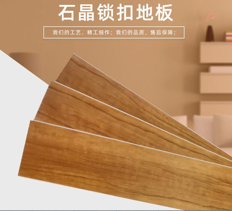 家用客厅SPC石塑地板防水耐磨pvc复合地板防滑石塑木地板定