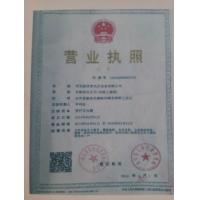 营业执照(1)