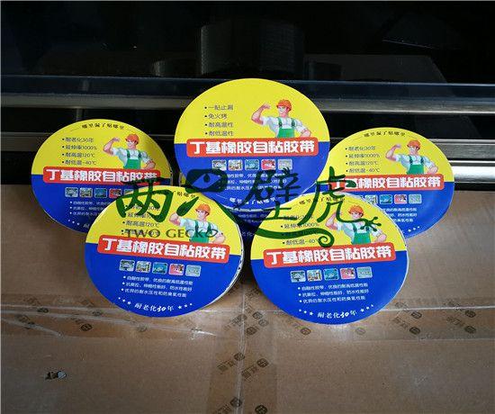 上海普陀丁基防水胶带那个品牌可靠