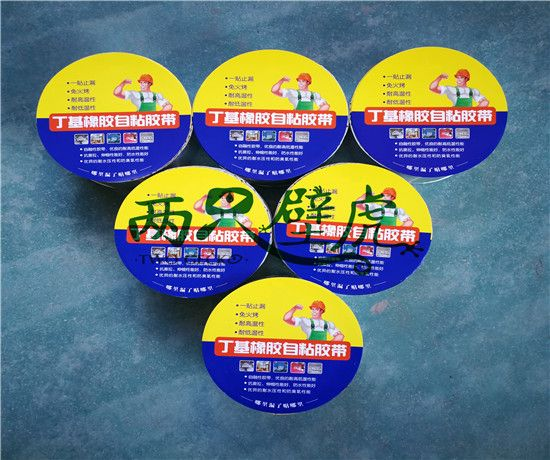 江西上饶市丁基防水胶带使用方法