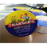新闻:贵阳丁基橡胶高压防水胶带
