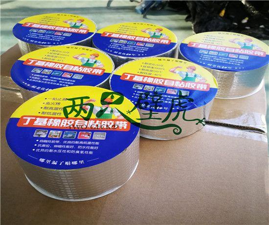 浙江舟山丁基防水胶带那个品牌可靠