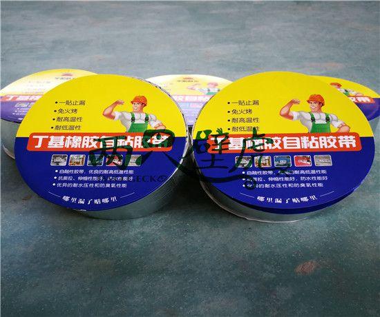 江西九江市丁基防水胶带多少钱一卷