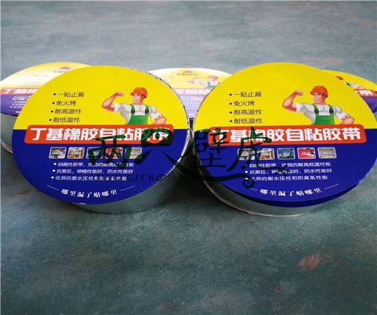 新闻:西安丁基防水密封胶带生产周期短