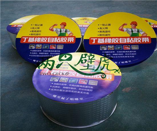 新闻:浙江杭州丁基胶带厂家供货商