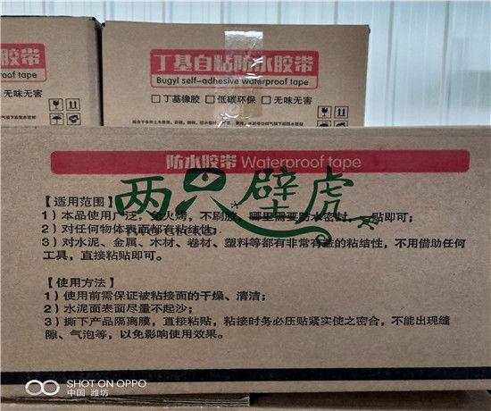 湖南湘西丁基防水胶带多少钱一卷