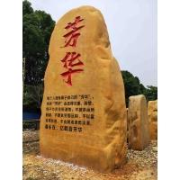 上海大型景观石路标定做刻字定制黄蜡石批发