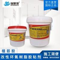 建筑锚固植筋用环氧树脂胶粘剂(植筋胶)