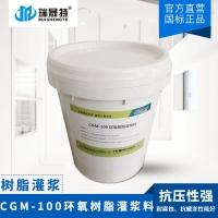 环氧灌浆料厂家环氧树脂灌浆料价格