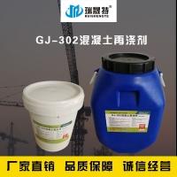 GJ-302混凝土界面剂生产制造