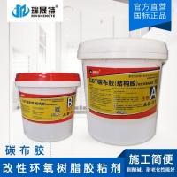粘接碳纤维布环氧树脂结构胶|碳布粘合剂