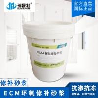 环氧乳液水泥砂浆(环氧修补砂浆)厂家报价