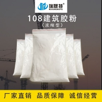 108建筑胶粉 浓缩型108胶粉界面剂