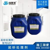 渗透型混凝土增强剂销售