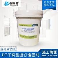 硫磺錨固劑不環保-道釘錨固劑代替硫磺錨固劑