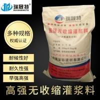 水泥基灌浆料生产厂家