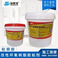 外粘型鋼板加固環氧樹脂結構膠 粘鋼膠廠家