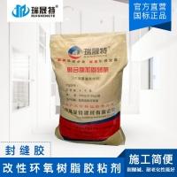 梁柱加固聚合物砂漿 聚合物水泥加固砂漿